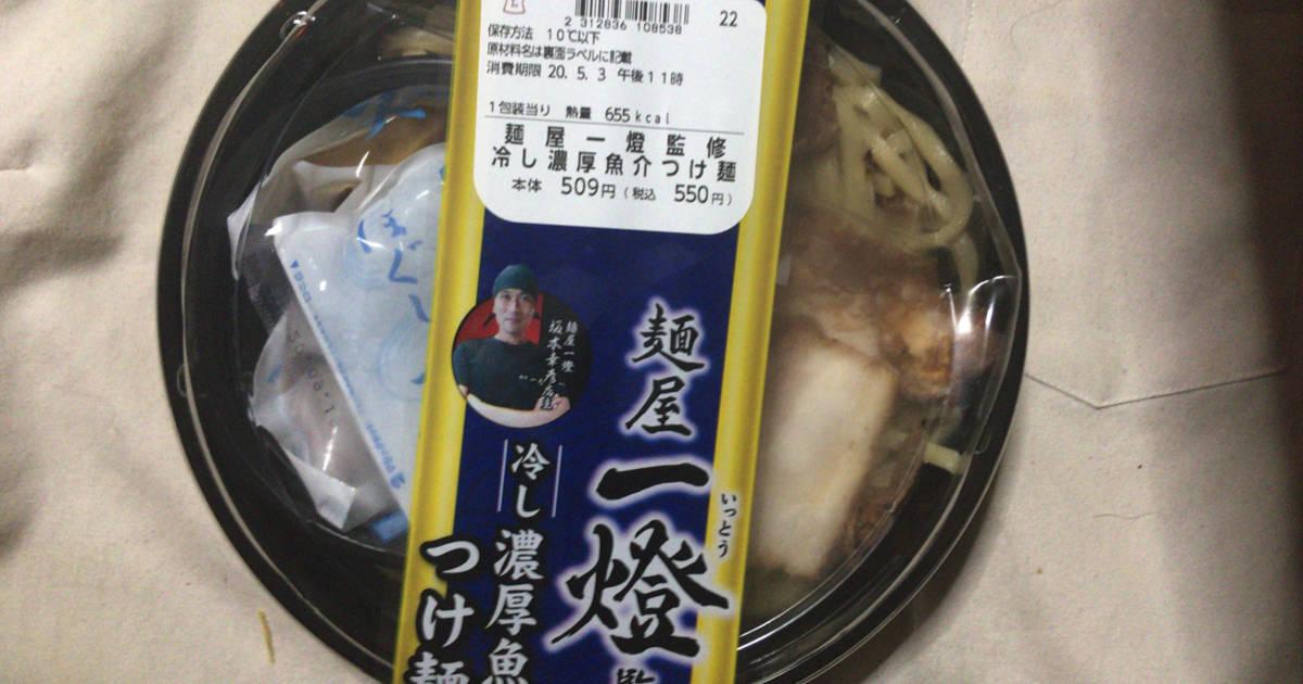 麺屋一燈監修冷やし濃厚魚介つけ麺4回目|ローソン