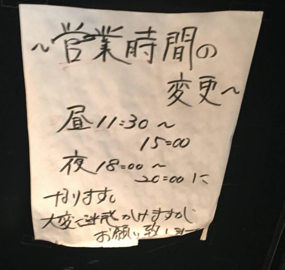 竹末東京Premiumの営業時間