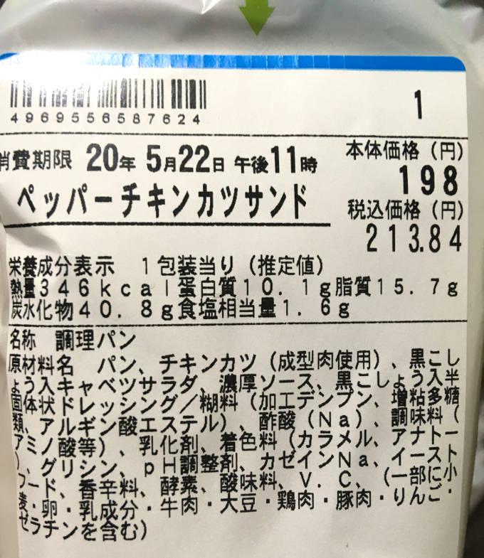 ペッパーチキンカツサンドの栄養価と原料