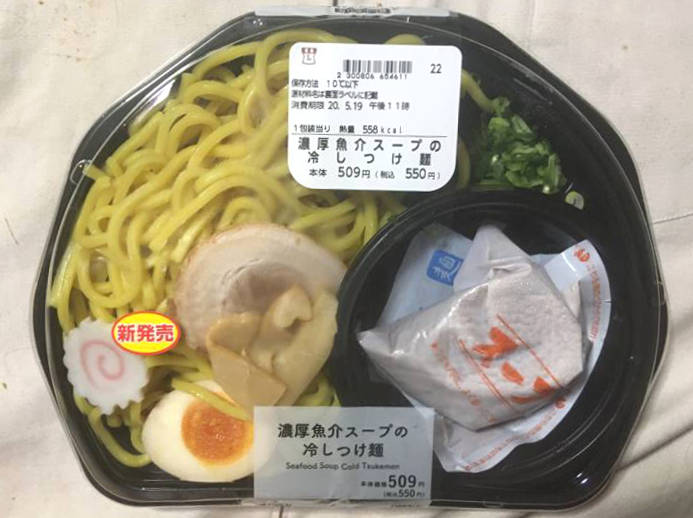 濃厚魚介スープの冷やしつけ麺|ローソン
