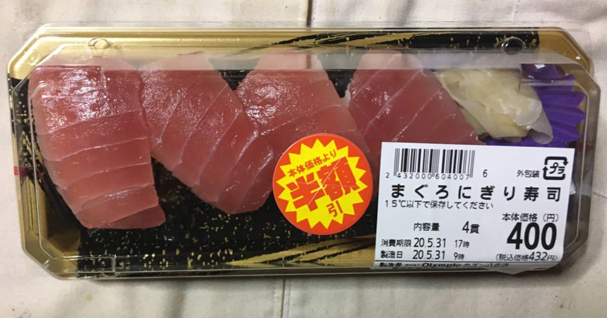 まぐろにぎり寿司