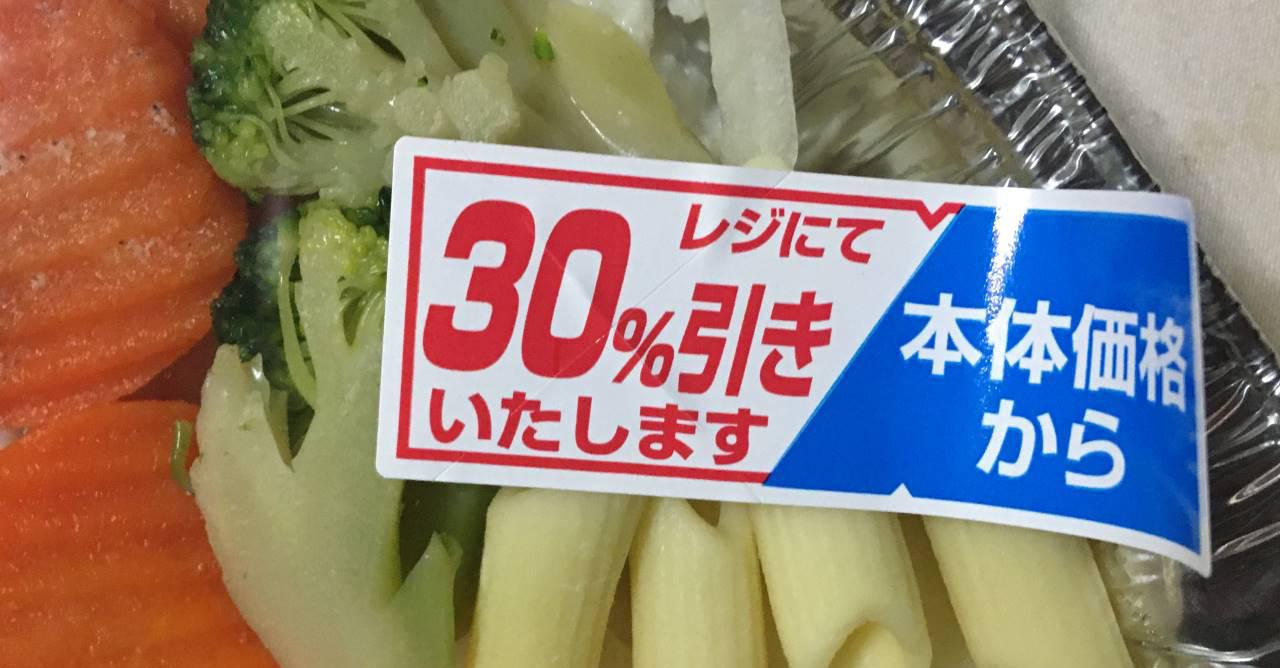 30%引き