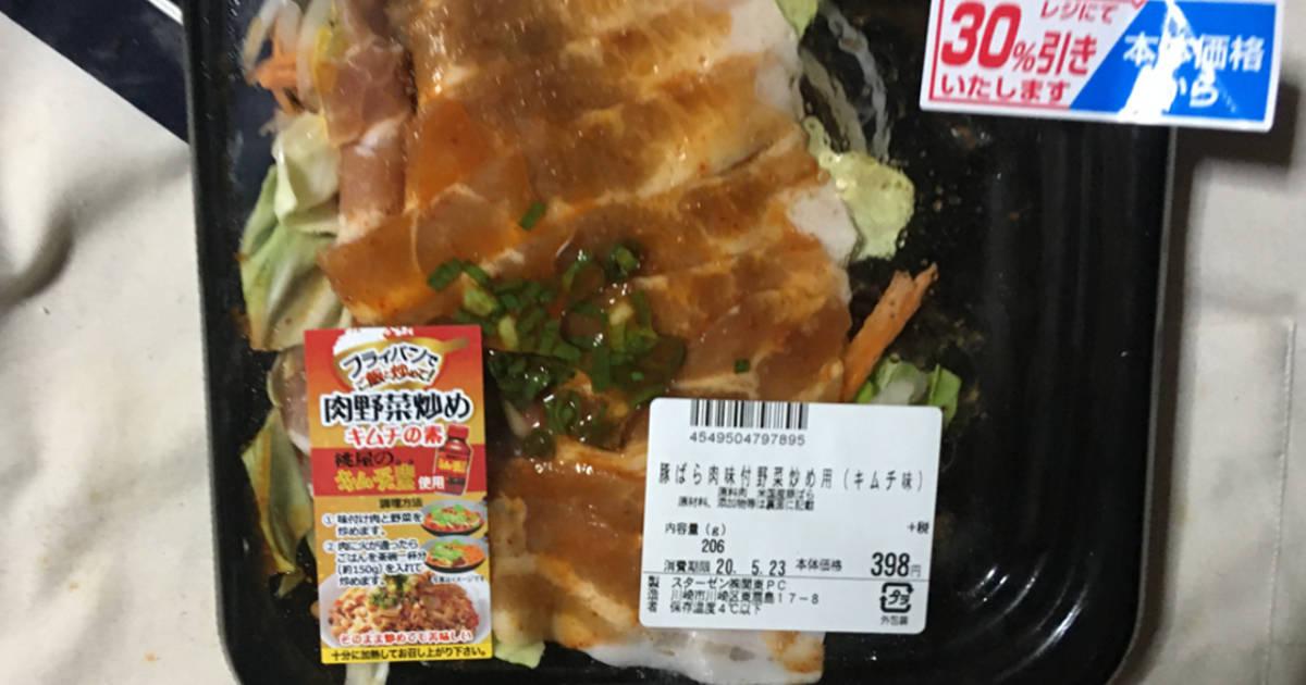 豚ばら味付野菜炒め用キムチ味|まいばすけっと
