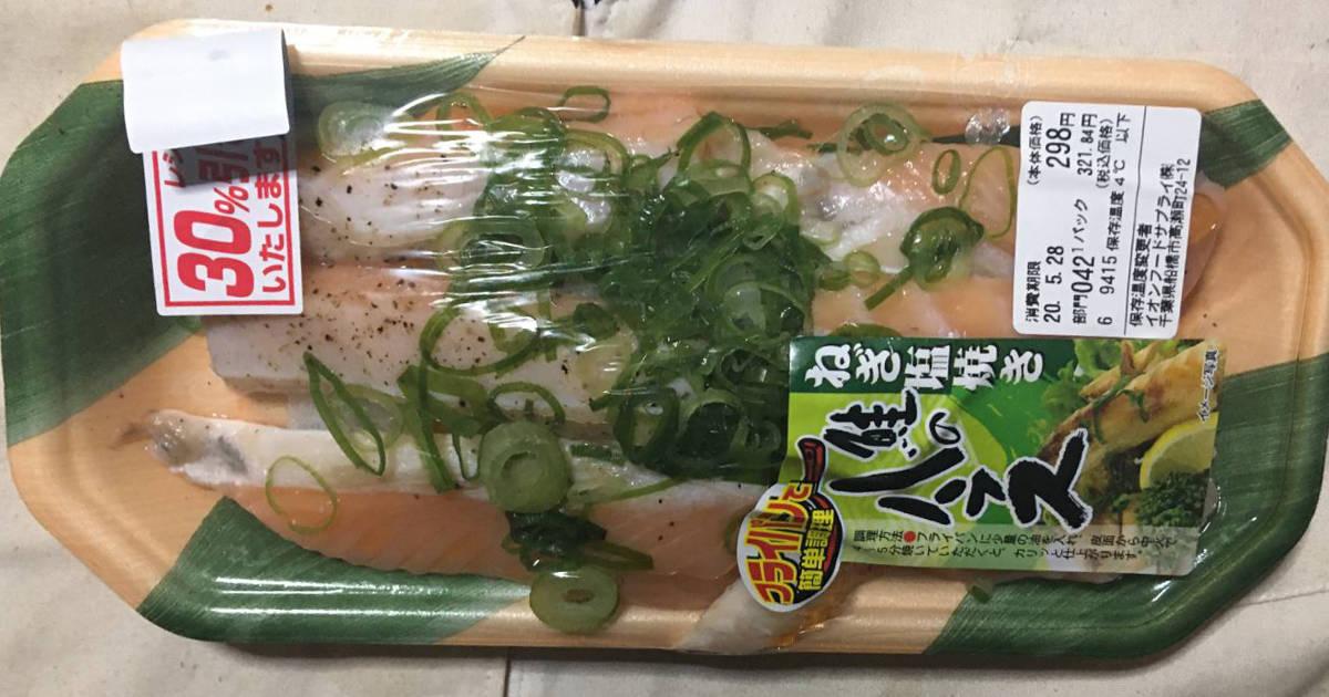 鮭のハラス まいばすけっと