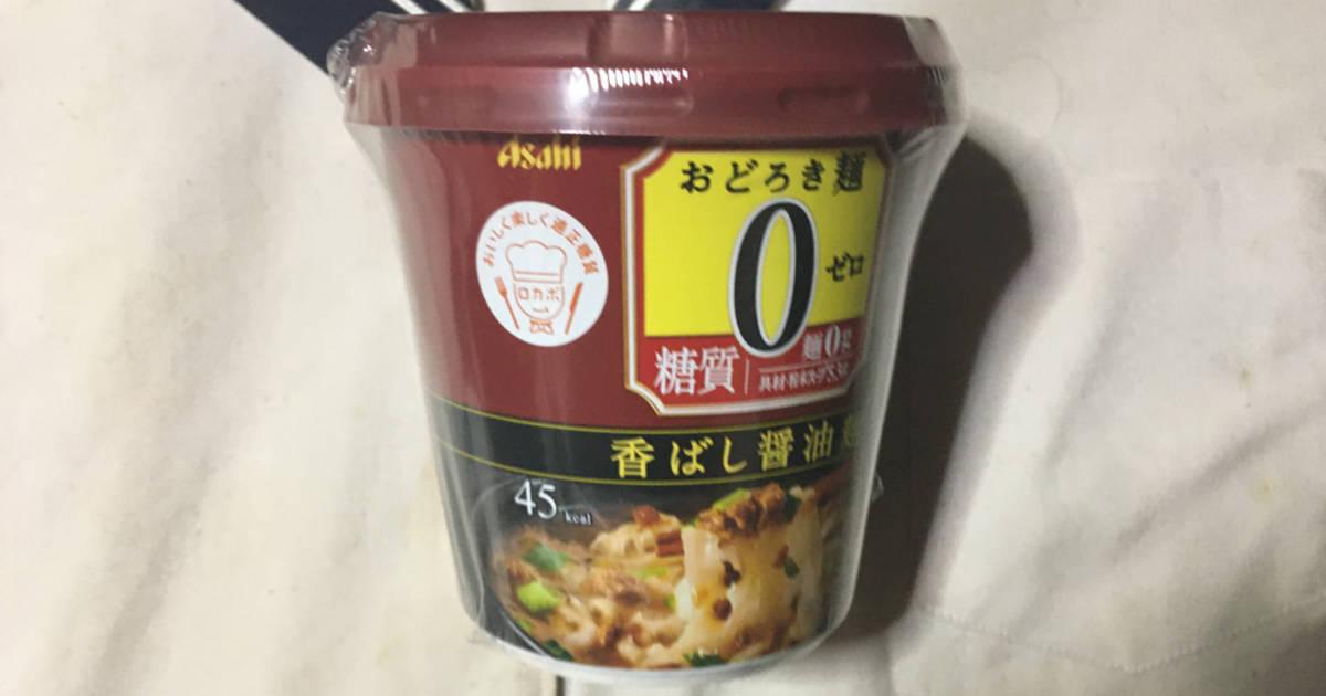 おどろき麺0(ゼロ) 香ばし醤油麺|糖質制限食