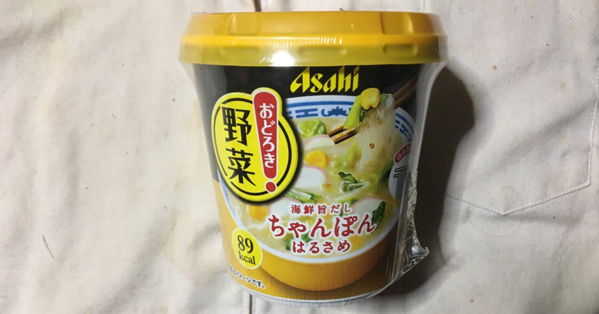 おどろき野菜 ちゃんぽん はるさめ|アサヒグループ食品