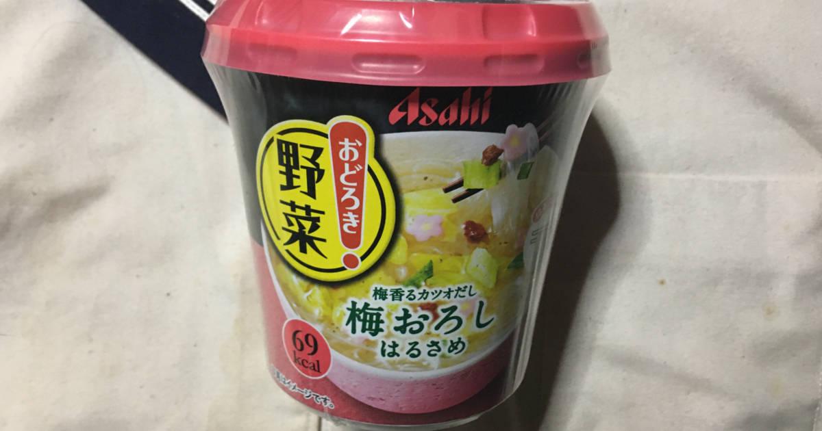 おどろき野菜 梅おろし|アサヒグループ食品