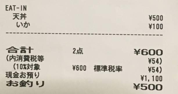 てんやで天丼並盛+いかの会計価格