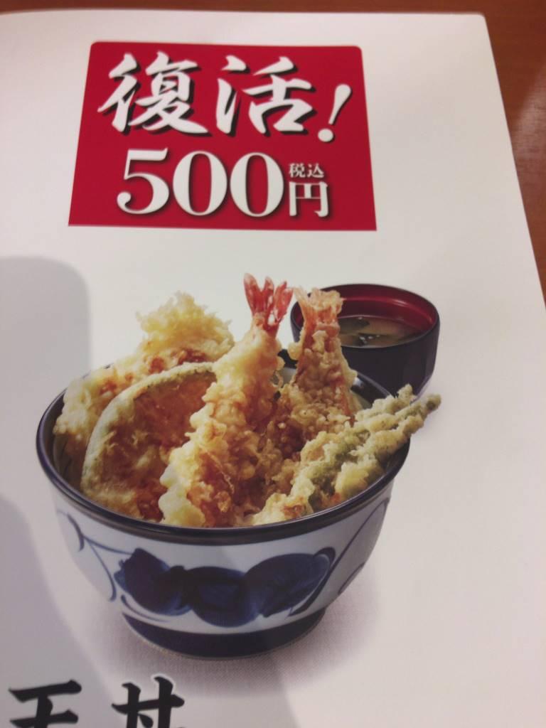 てんやの天丼が、540円から⇒500円になったメニュー