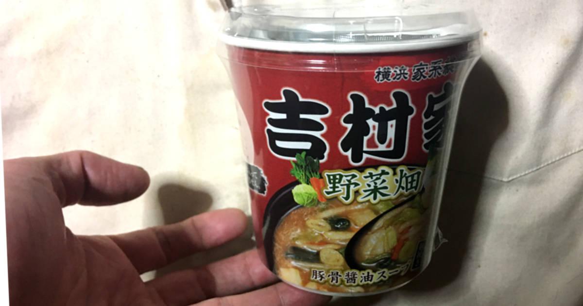 家系総本山吉村家 野菜畑豚骨醤油スープ|ローソン|旭松