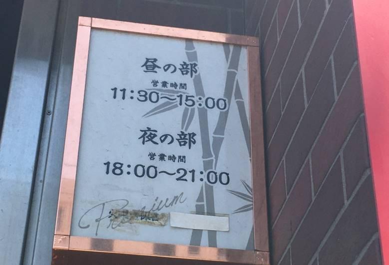 竹末東京Premium営業時間