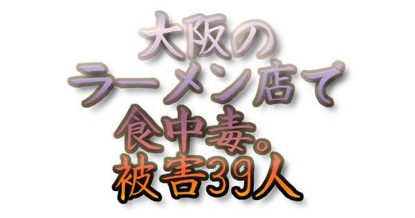 文字『大阪のラーメン屋で食中毒。被害39人』