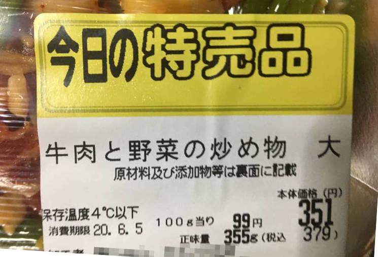特売品の価格