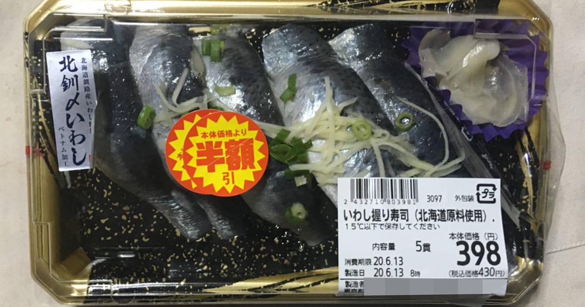 いわし握り寿司