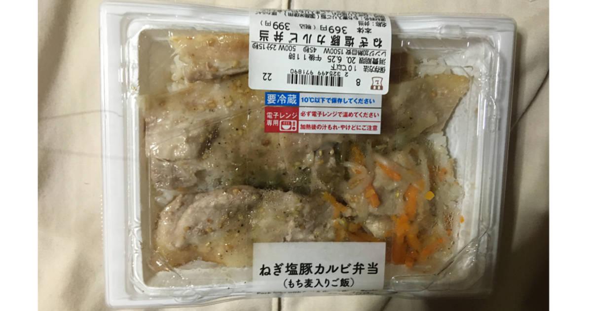 ねぎ塩豚カルビ弁当|ローソン
