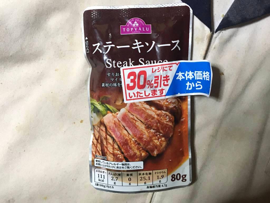 ステーキのソース