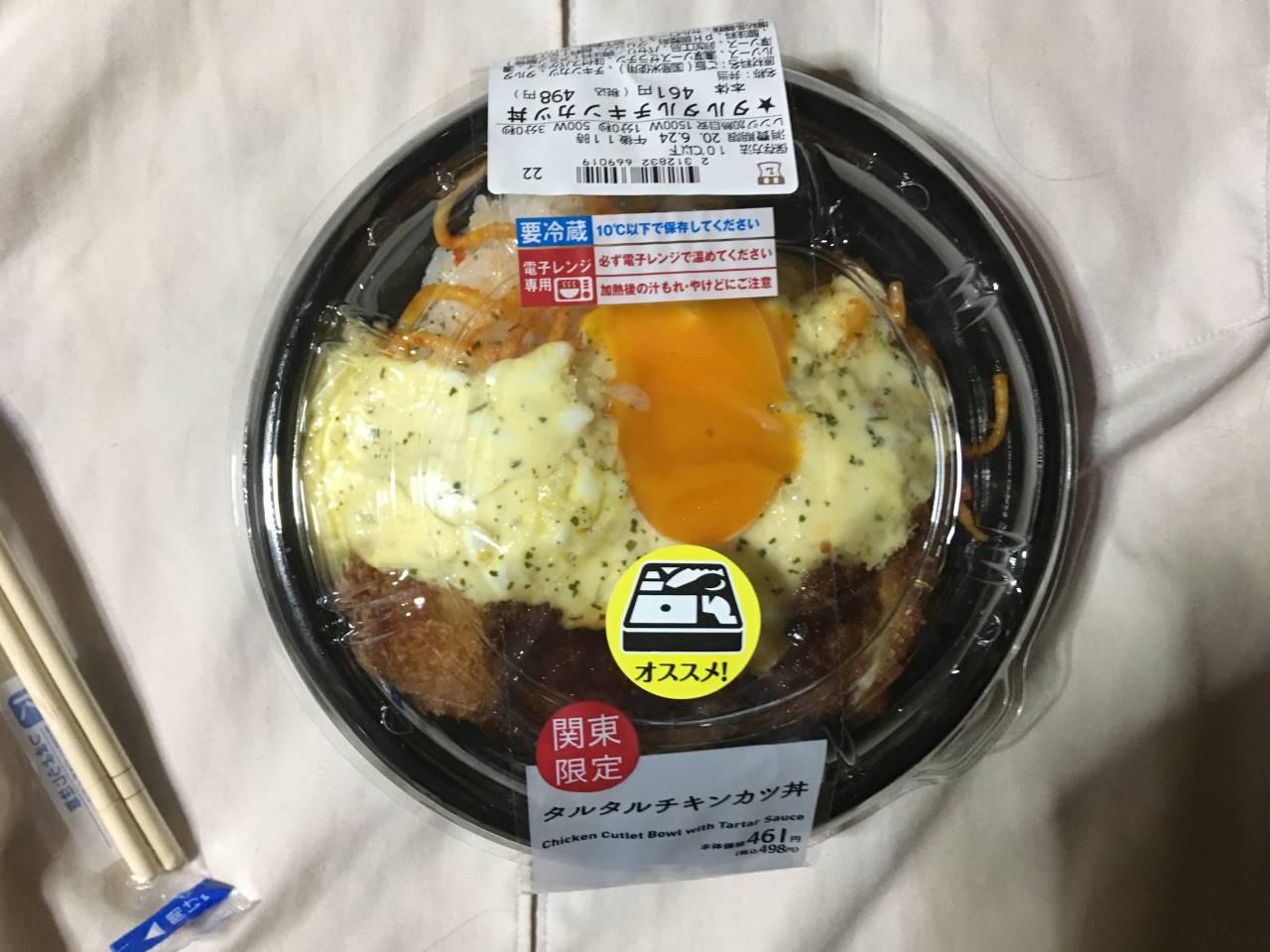 タルタルチキンカツ丼|ローソン