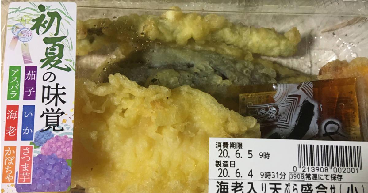 オーケーストアの海老入り天ぷら盛り合わせ