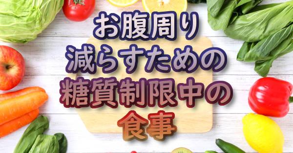 文字『お腹周り減らすための糖質制限中の食事』