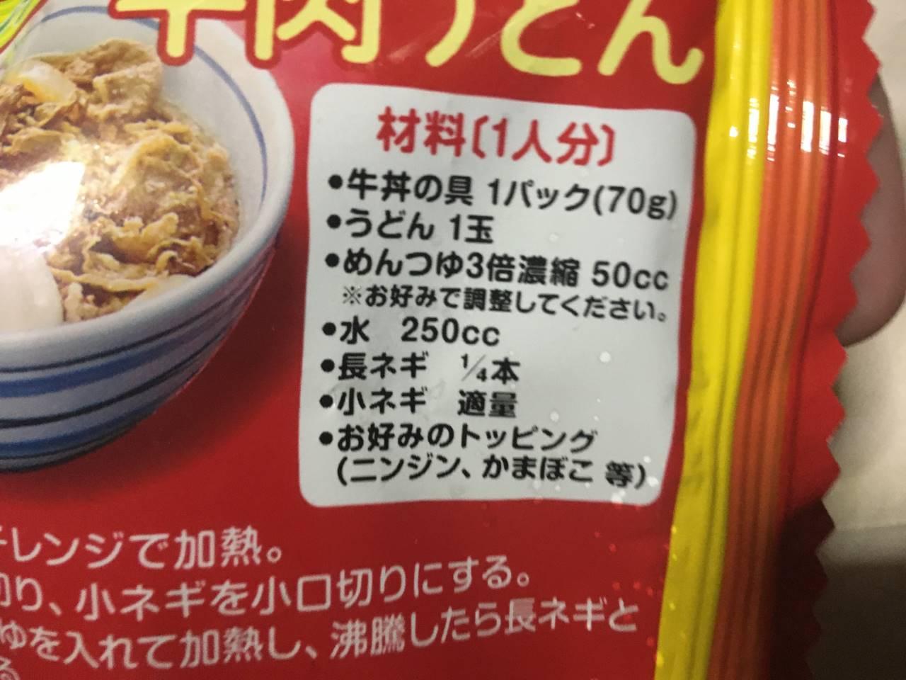 牛肉うどんレシピ