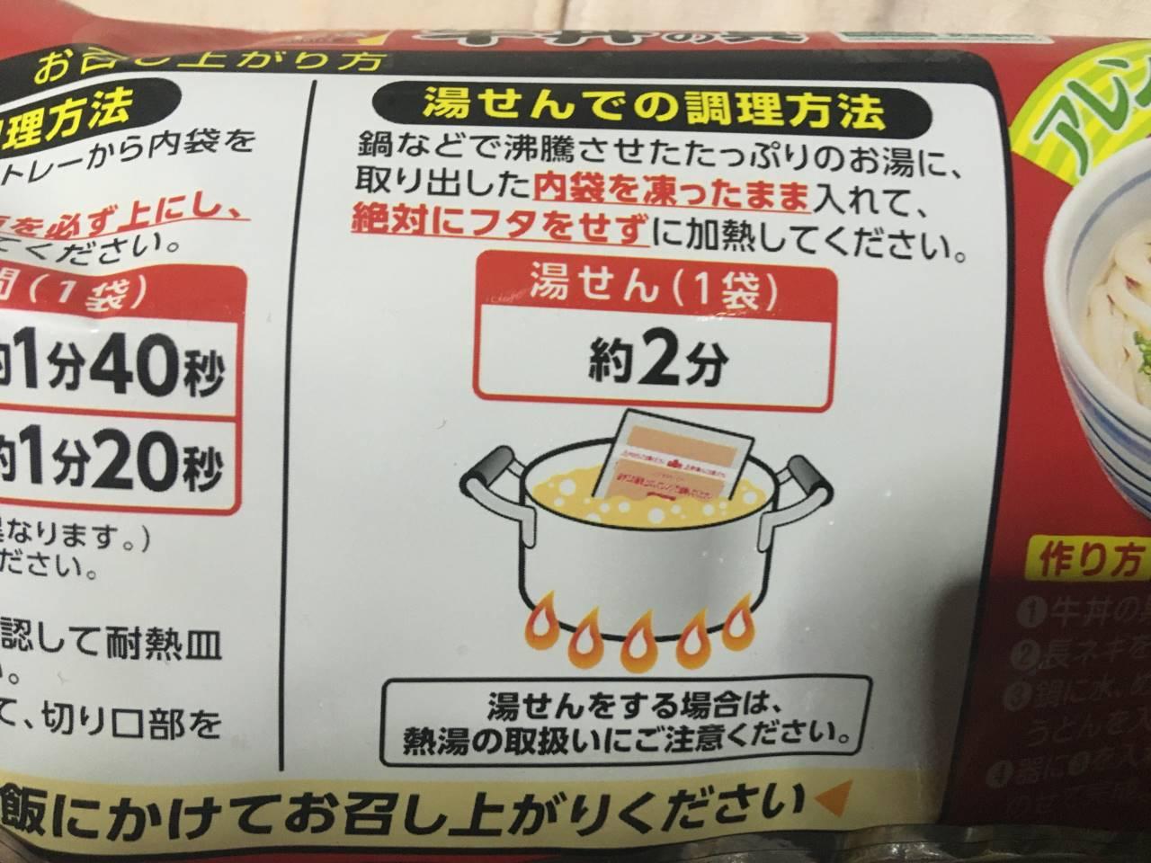 湯煎の説明
