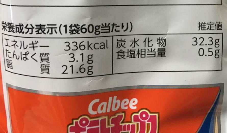 カルビーポテトチップスのうす塩の栄養成分表示