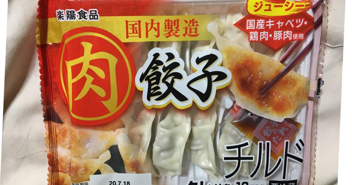 国内製造 肉 餃子(12個入り)楽陽食品