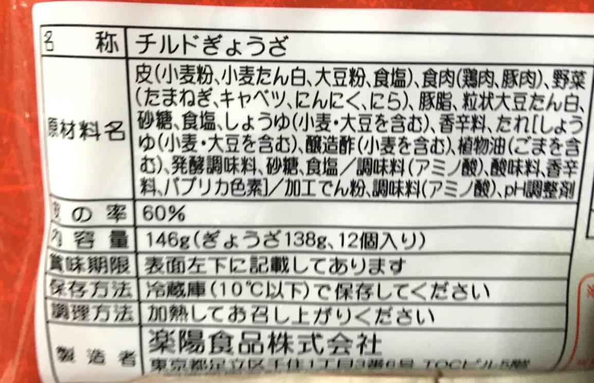 国内製造 肉 餃子(12個入り)の原材料名
