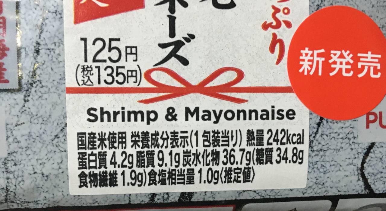 栄養成分表示|具たっぷり海老マヨネーズ|セブンイレブンのおにぎり