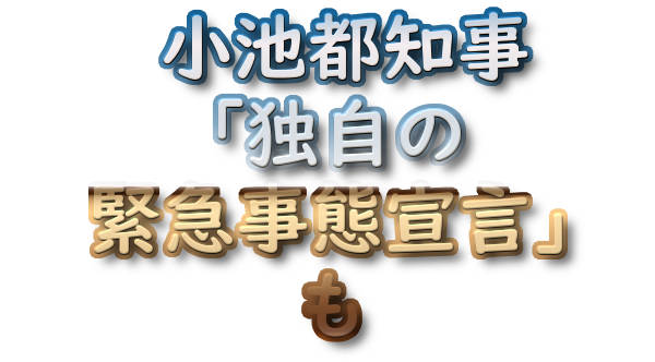 governor-koike-unique-declaration-of-emergency.jpg