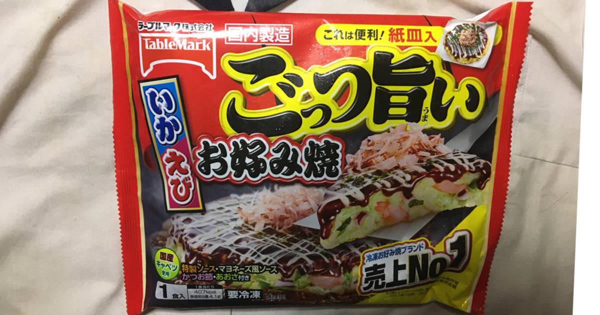 ごっつ旨いお好み焼き|冷凍食品