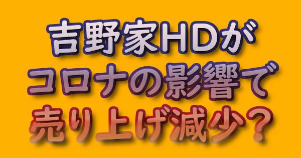 吉野家HDがコロナの影響で売り上げ減少?