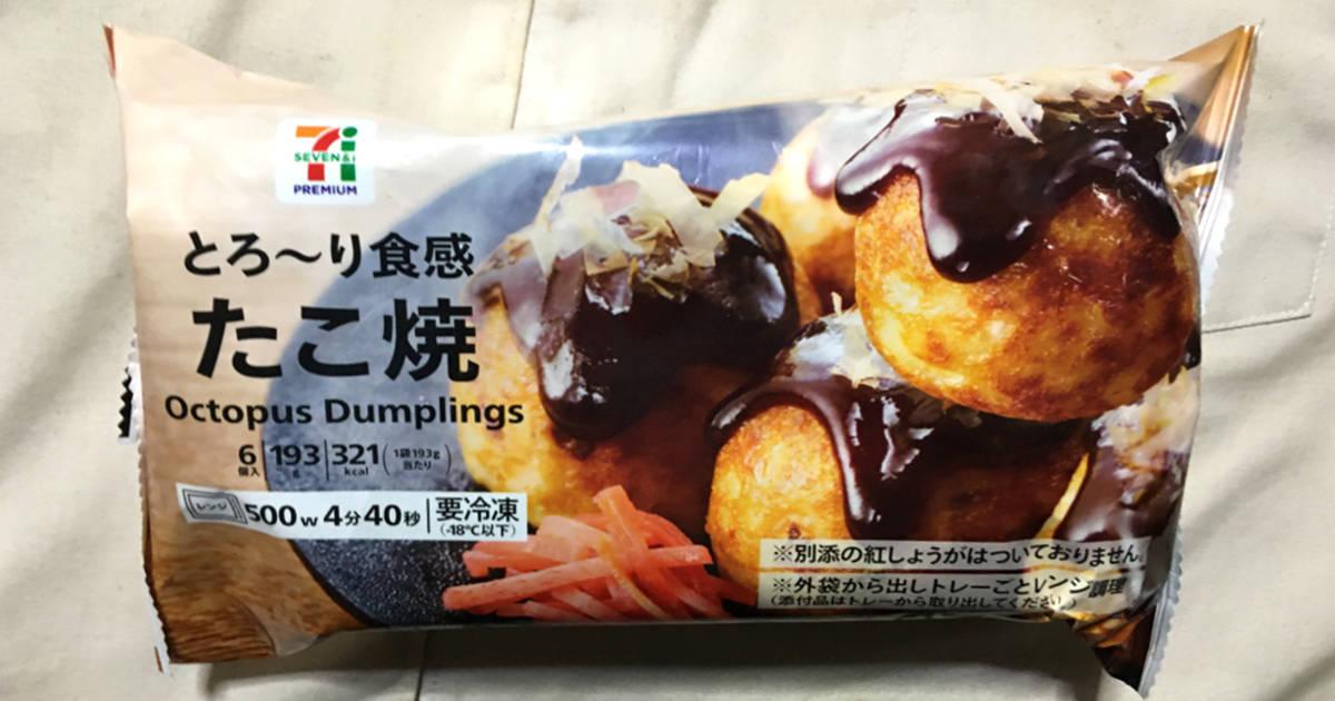 とろ~り食感たこ焼のたこ焼き|セブンイレブンの冷凍たこ焼き