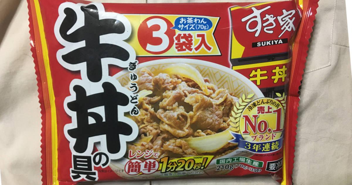 すき家牛丼の具(3袋入り)