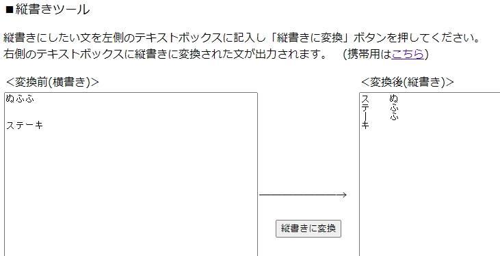 "<a href=""http://hinata.la.coocan.jp/tool/tategaki.cgi"" rel=""nofollow"" target=""_blank"">http://hinata.la.coocan.jp/tool/tategaki.cgi</a>"