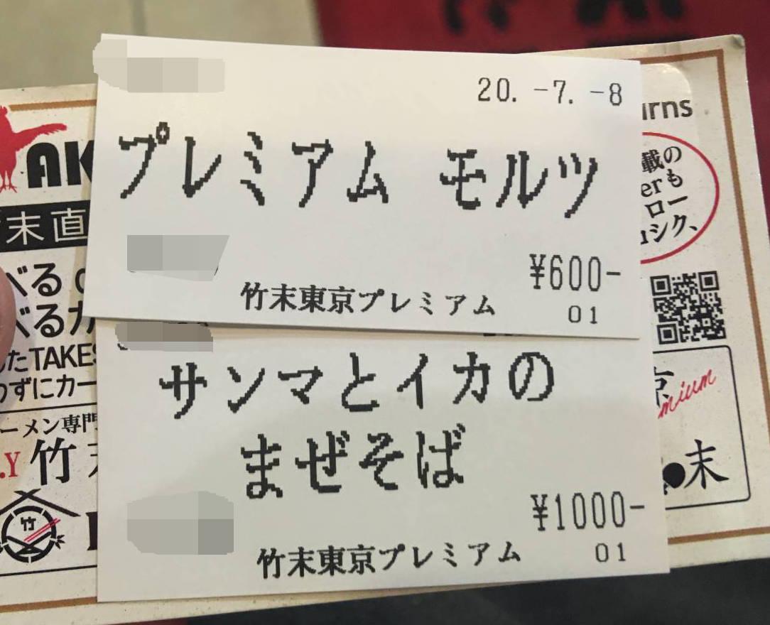 竹末東京Premium 購入した食券とポイントカード