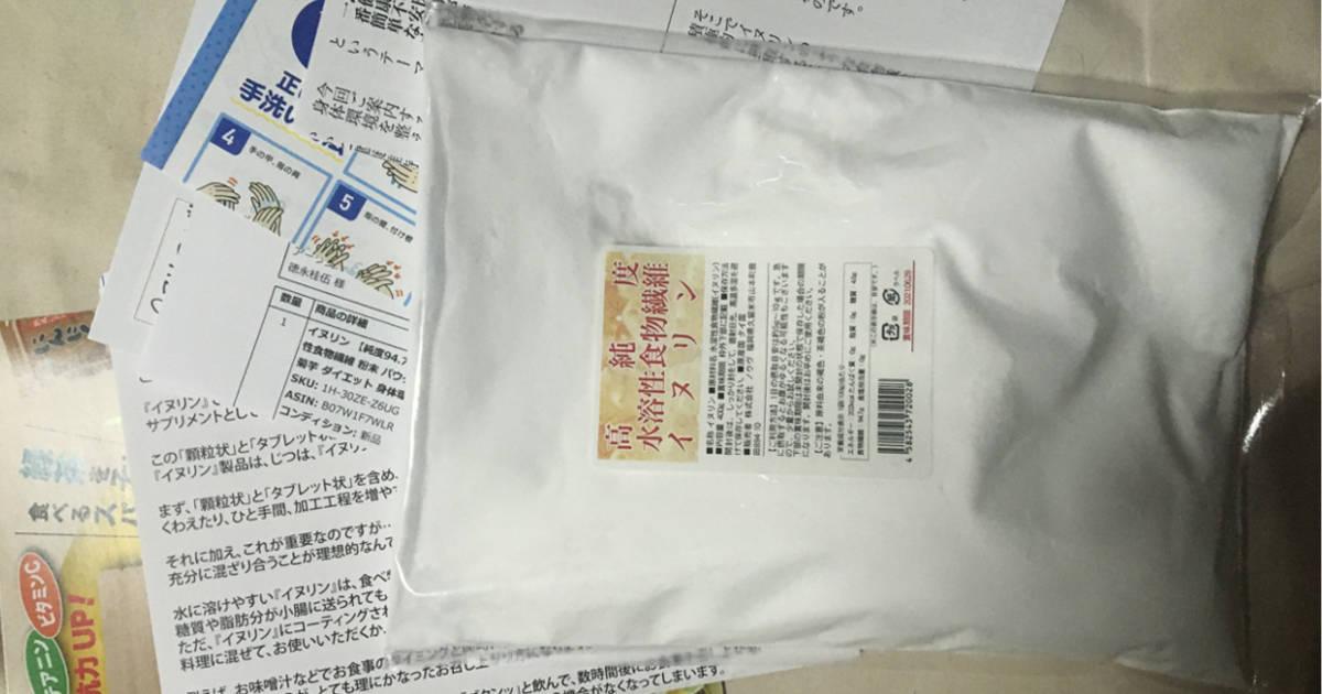 イヌリン 【純度94.7%】高純度 水溶性食物繊維 粉末 パウダー 400g サプリ 菊芋 ダイエット 身体環境をサポート