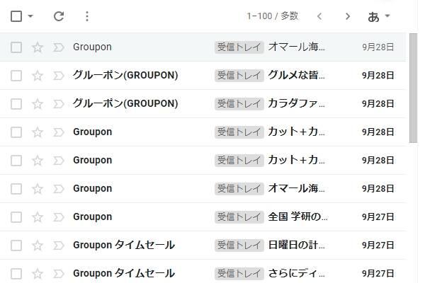 グルーポン(GROUPON) から届くメールマガジン
