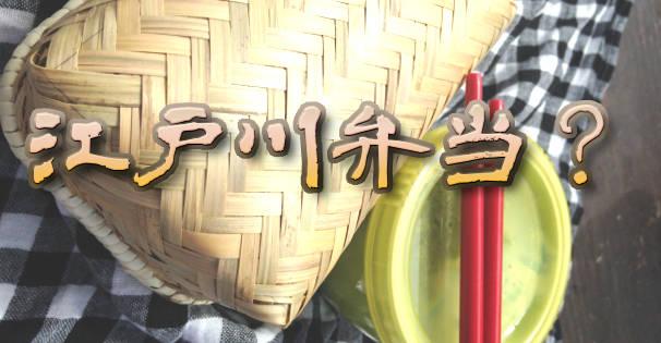 edogawa-bentou