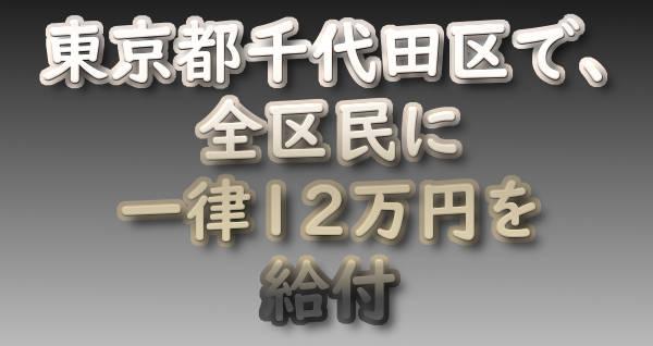 東京都千代田区で、全区民に一律12万円を給付