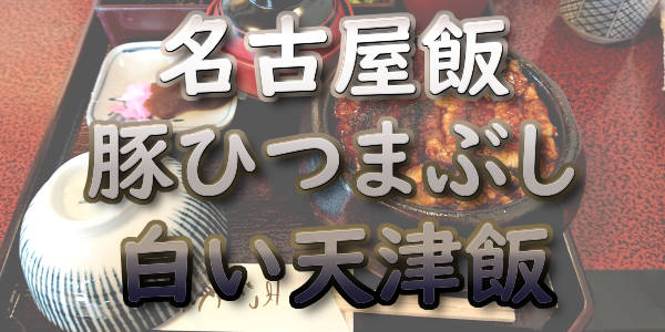 文字『名古屋飯 豚ひつまぶし 白い天津飯』