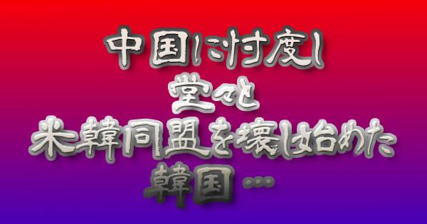 文字『中国に忖度し堂々と米韓同盟を壊し始めた韓国…』