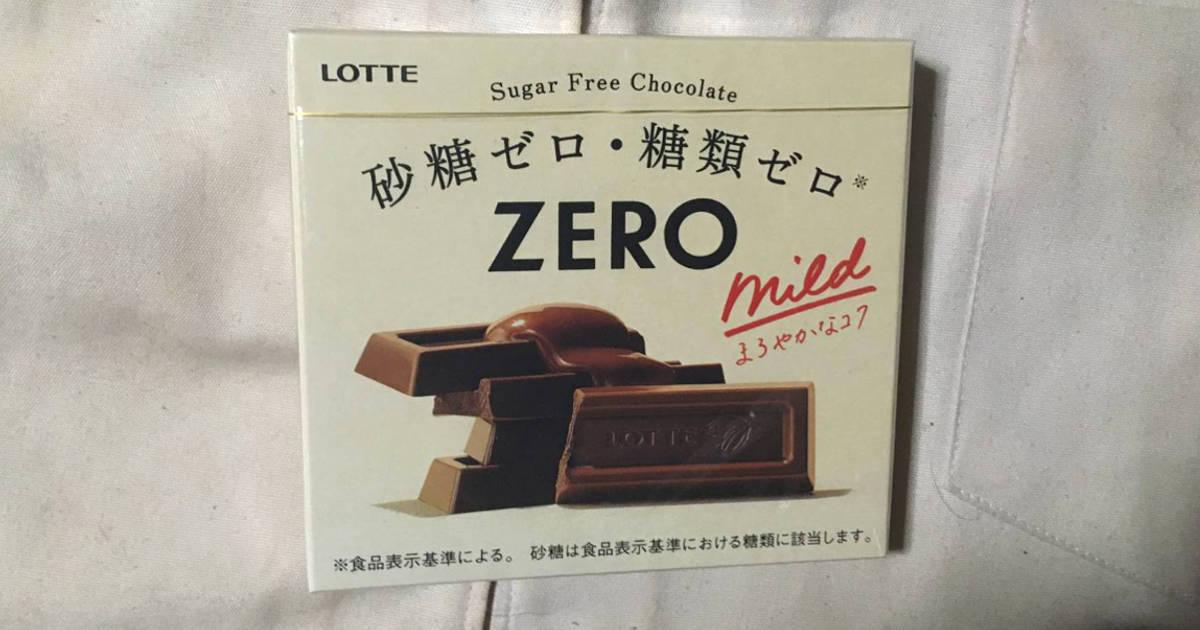 砂糖ゼロ・糖類ゼロ ZERO|チョコレート