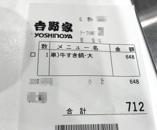 伝票の値段
