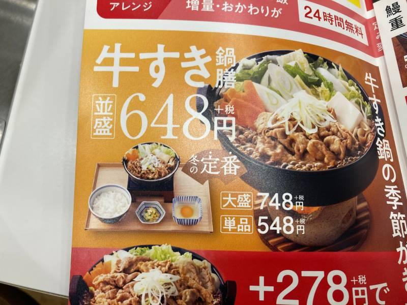 牛すき鍋膳2020年10月版のメニュー