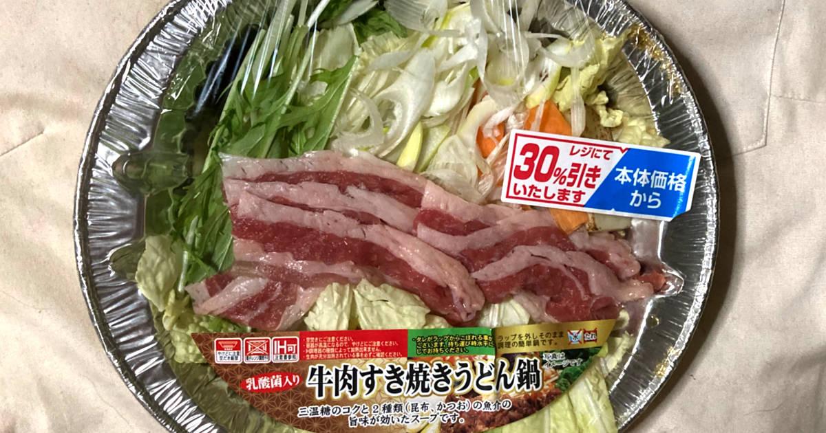 乳酸菌入り 牛肉すき焼きうどん鍋|まいばすけっと2020年版