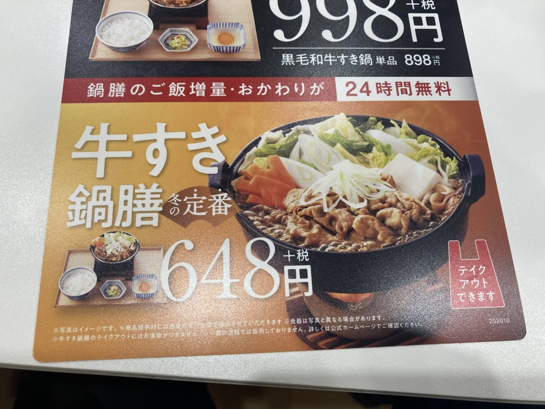 牛すき鍋膳の価格