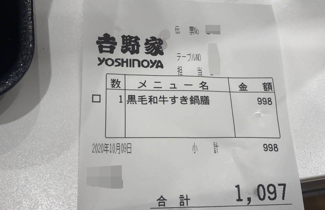黒毛和牛すき鍋膳の価格