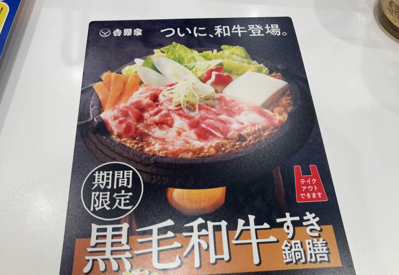 黒毛和牛すき鍋膳のメニューは肉が赤身ですが・・・