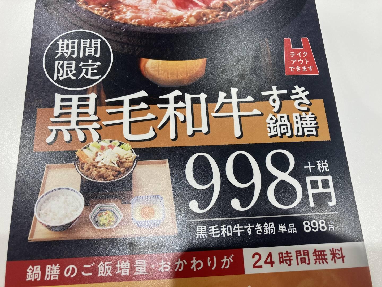黒毛和牛すき鍋膳のメニューと値段